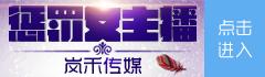 岚禾家族-惩罚女主播